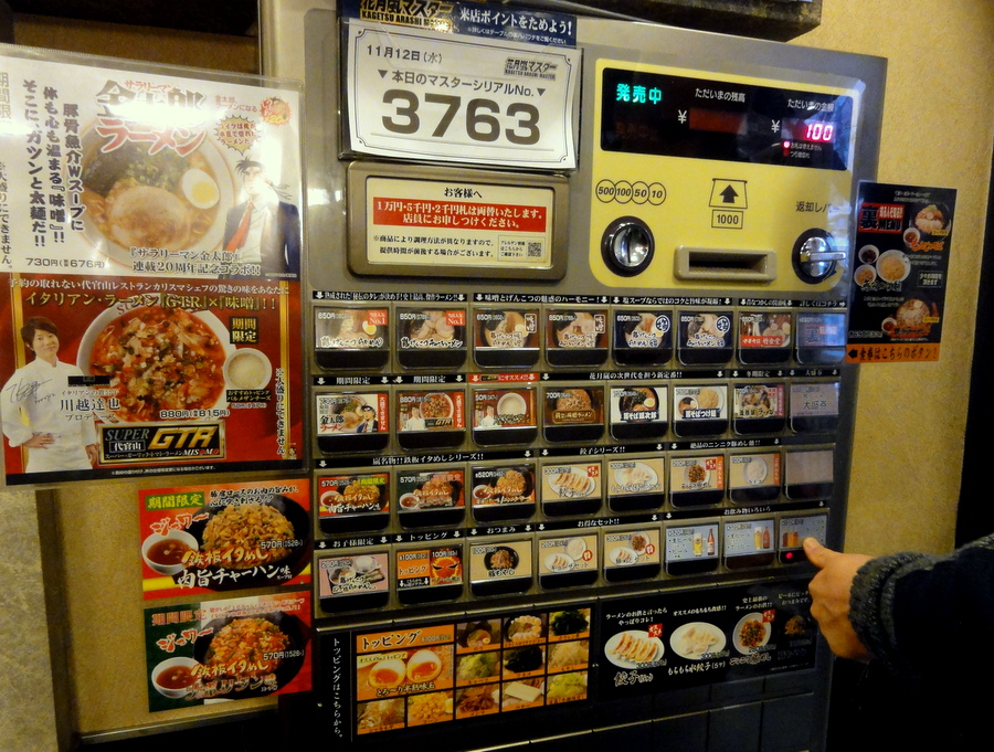 japan vending machine restaurant