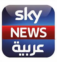 سكاى نيوز العربية اون لاين