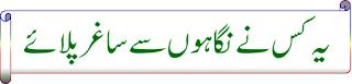 Nice Urdu Gazal