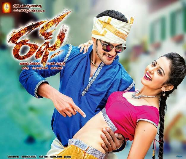 Aadi's Rough Telugu Movie Latest Posters and Wallpapers