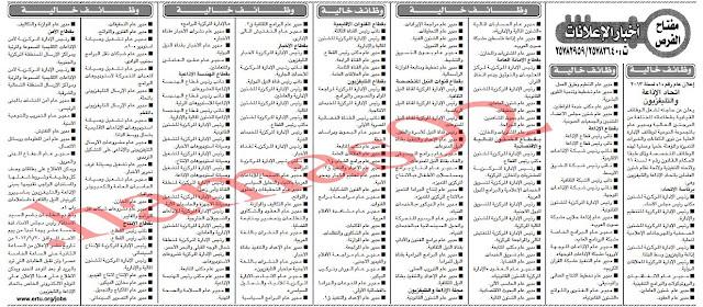 وظائف خالية في اتحاد الاذاعة والتليفزيون المصري %D8%A7%D9%84%D8%A7%D8%AE%D8%A8%D8%A7%D8%B1