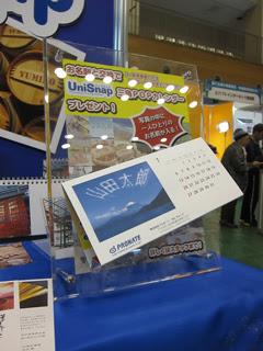 UniSnap三角POPカレンダーのプレゼント告知の写真