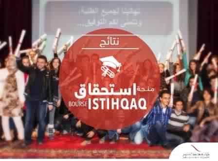 نتائج منحة الاستحقاق 2015 لمؤسسة محمد السادس للنهوض بالأعمال الاجتماعية للتربية والتعليم