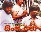Sinharaja Sinahala Movie Film