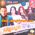 Sunday VCD Vol 148 - Khmer Song Entertainment