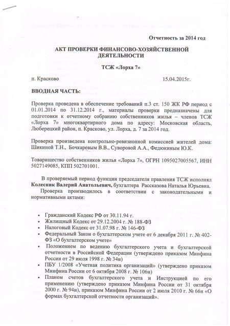 """Акт проверки финансово-хозяйственной деятельности ТСЖ """"Лорха 7"""". страница 1"""