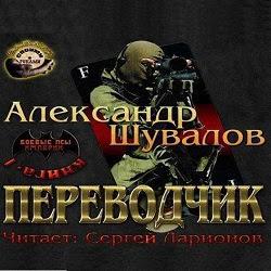 Переводчик. Александр Шувалов — Слушать аудиокнигу онлайн