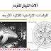 كتاب المولدات التزامنية ثلاثية الأوجه pdf Synchronous generators three Phase