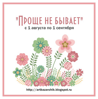 http://artbazarchik.blogspot.ru/2015/08/21.html