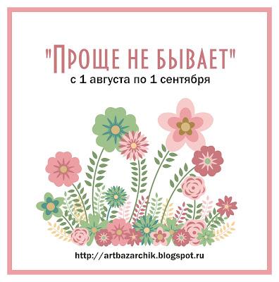 http://artbazarchik.blogspot.com/2015/08/21.html