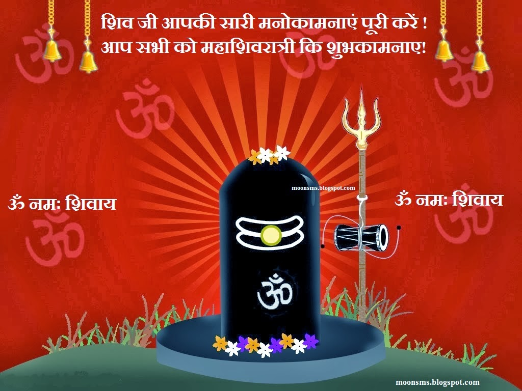 Must see Wallpaper Lord English - Happy+Maha+Shivaratri+2014+HD+Images+and+Pictures+shivling  Pictures_904716.jpg