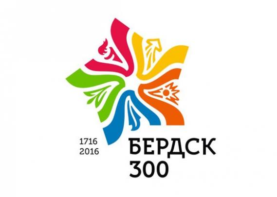 В сентябре 2016 года - 300 лет г. Бердску Новосибирской области. Карта мероприятий 3 сентября.