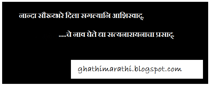 marathi ukhane naav ghene12