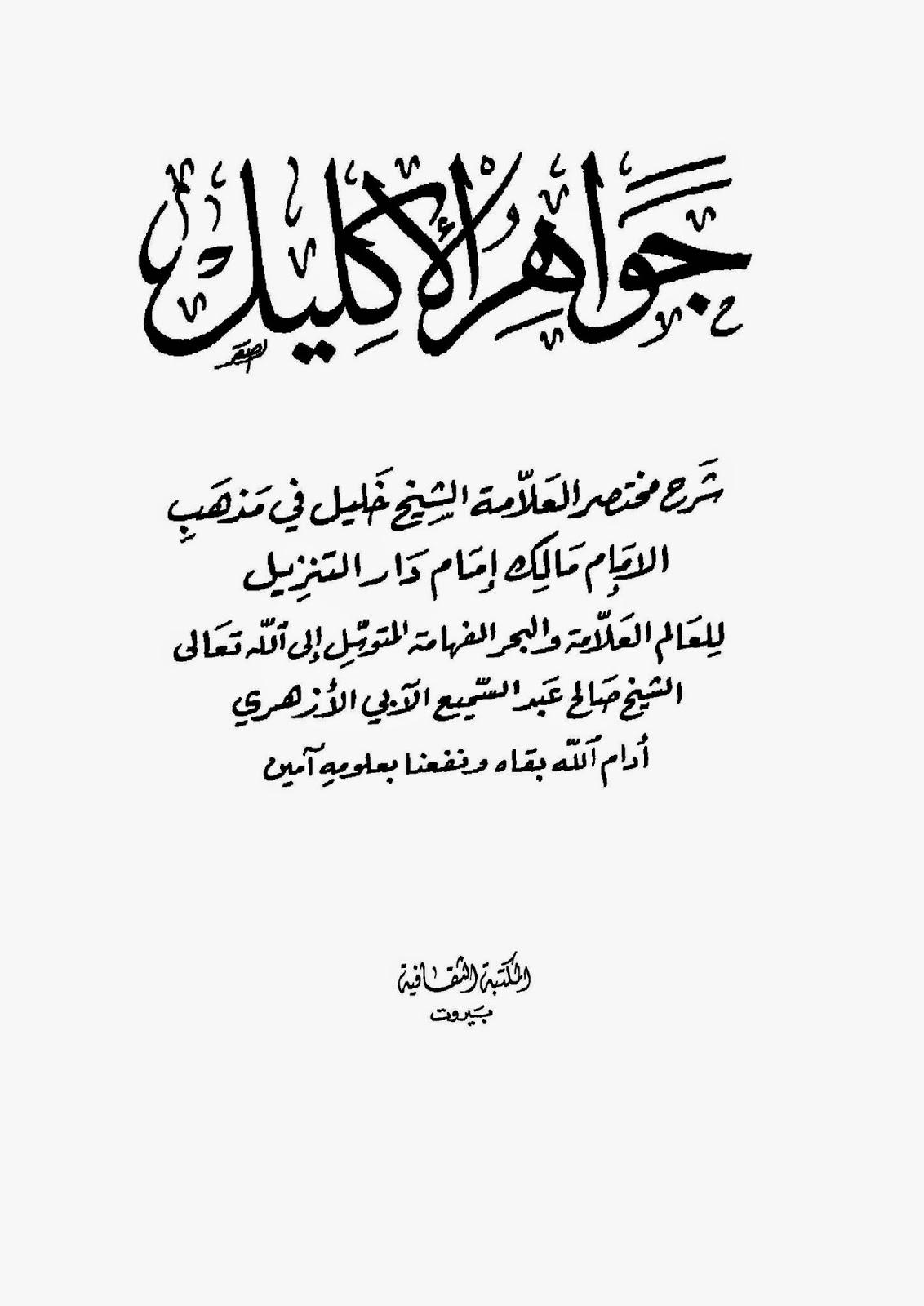 جواهر الإكليل شرح مختصر خليل لـ صالح عبد المسيع الآبي الأزهري