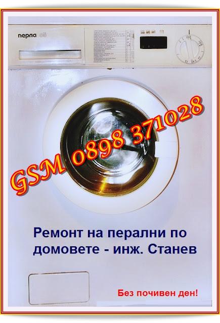 ремонт на перални, сервиз за перални, Борово, майстор, пералнята тече, не мога да отворя пералнята, по домовете
