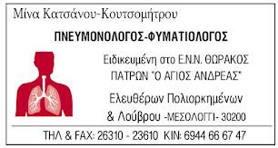 ΜΙΝΑ ΚΑΤΣΑΝΟΥ - ΚΟΥΤΣΟΜΗΤΡΟΥ