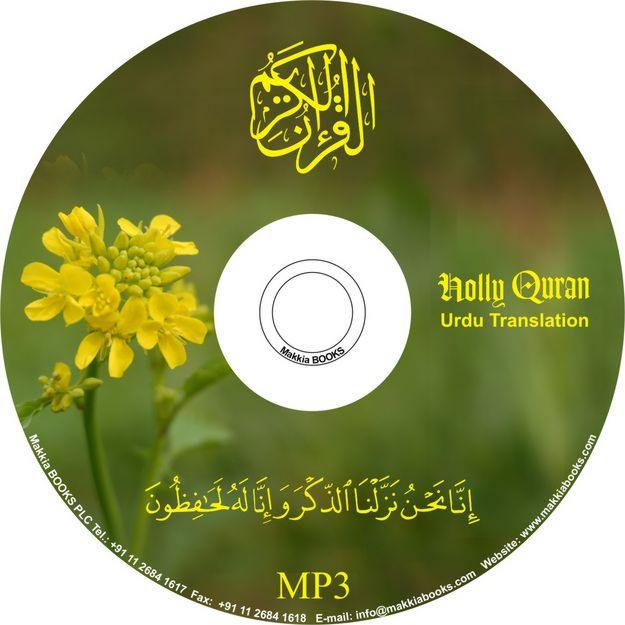 Hasbi Rabbi Jallallah Part 1 Mp3 Free Download 2: Free MP3