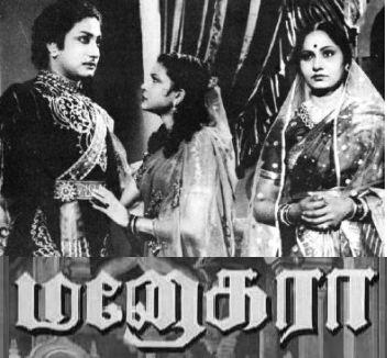 Watch Manohara (1954) Tamil Movie Online
