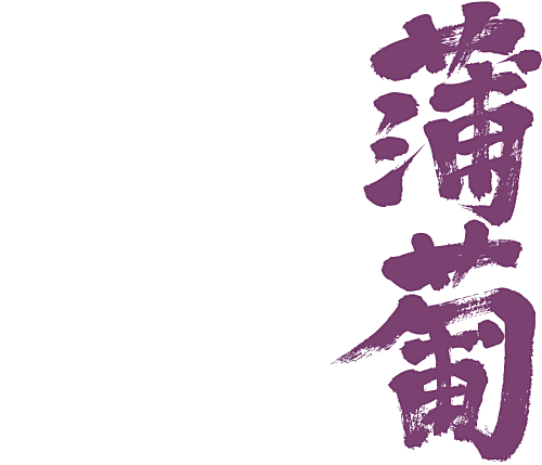 Ebizome color in brushed Kanji calligraphy