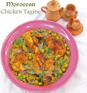 Moroccan Chicken Tagine طاجين الدجاج المغربي