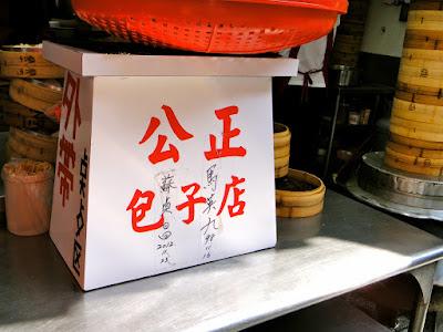 Gong Zheng Bao Zi Hualien Taiwan