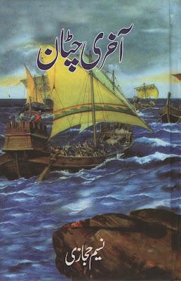 akhri chattan naseem hijazi