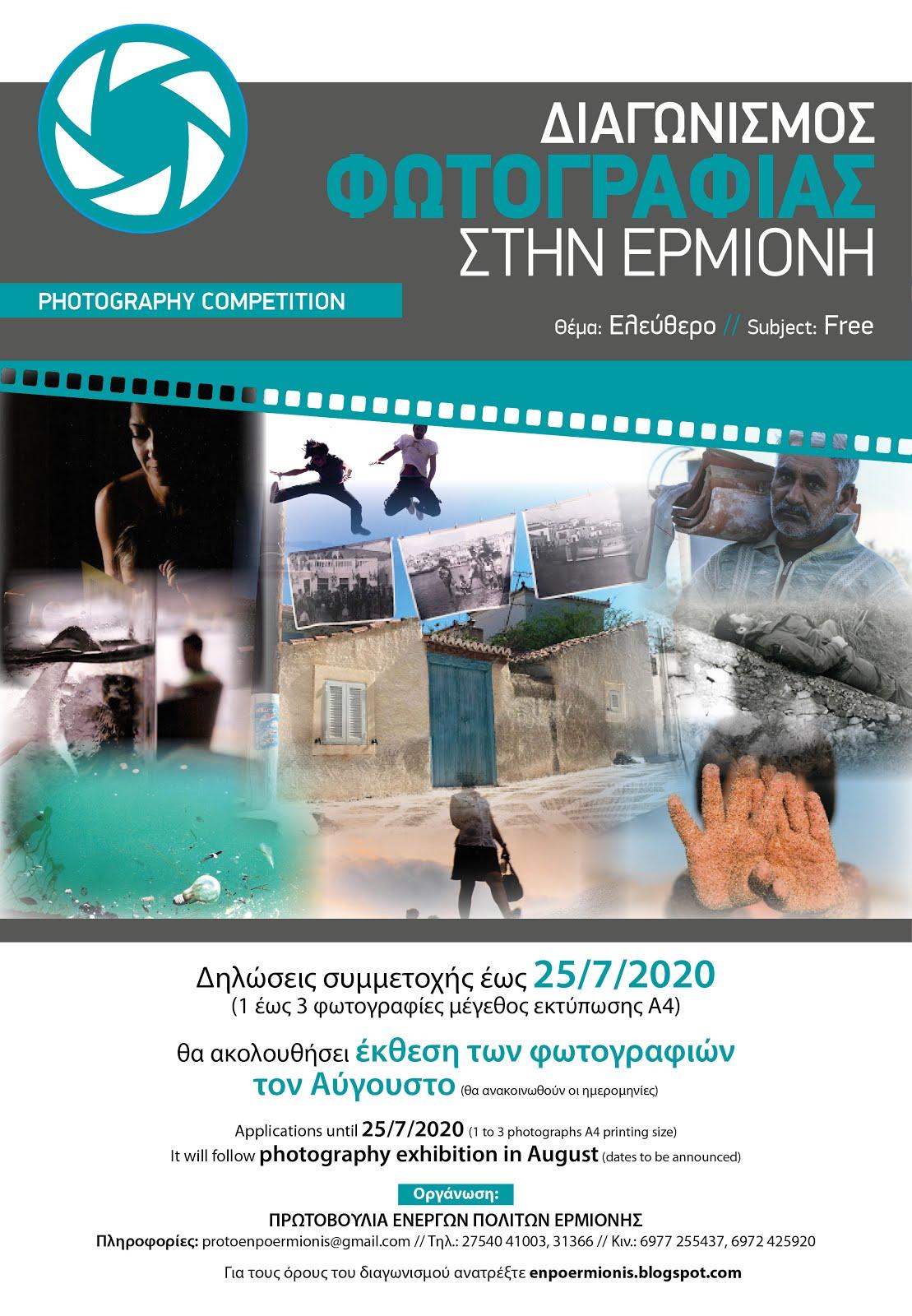 Διαγωνισμός Φωτογραφίας στην Ερμιόνη