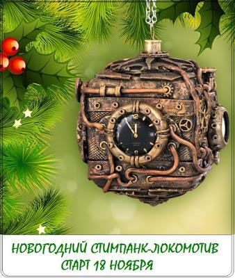 Новогодний стимпанк-локомотив
