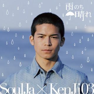 SoulJa KenJi03 - 雨のち晴れ collaboration with 菅谷哲也