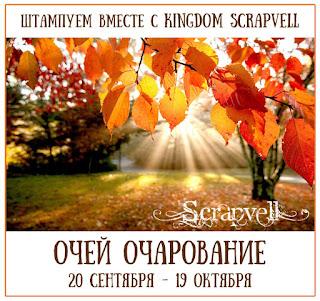 http://scrapvell.blogspot.ru/2015/09/blog-post_87.html