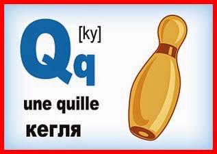 Карточка - французская буква Q