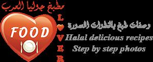 Food Lover مطبخ جوليا العرب