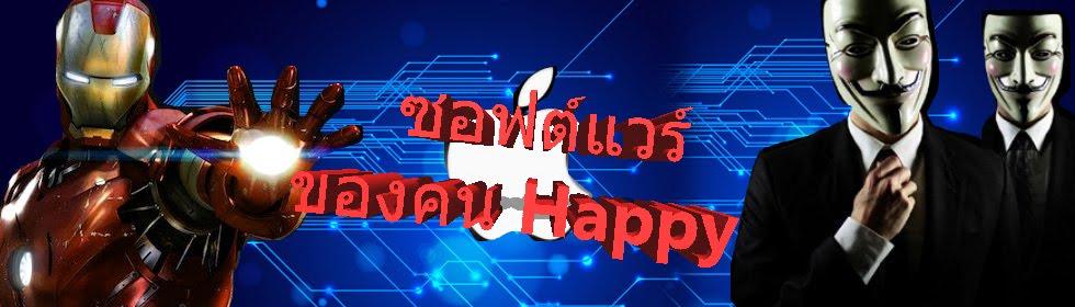 ซอฟต์แวร์ของคน Happy