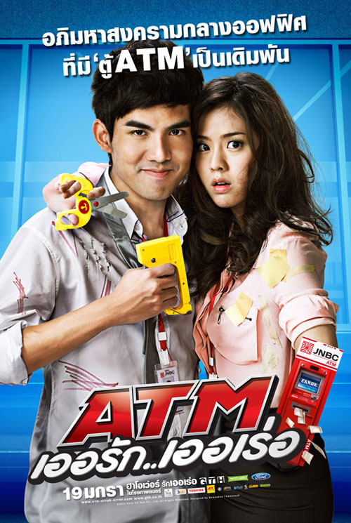 Film komedi romantis ATM