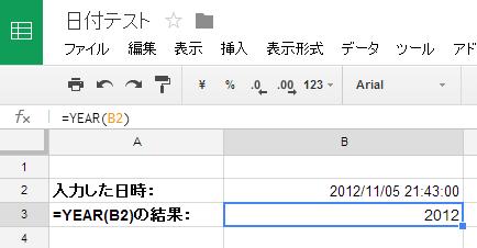 """Google Drive SpreadSheet のセルに """"2012/11/5 21:43:0"""" を入力した結果 日時として認識されている"""