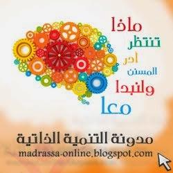 مدونة التنمية الذاتية