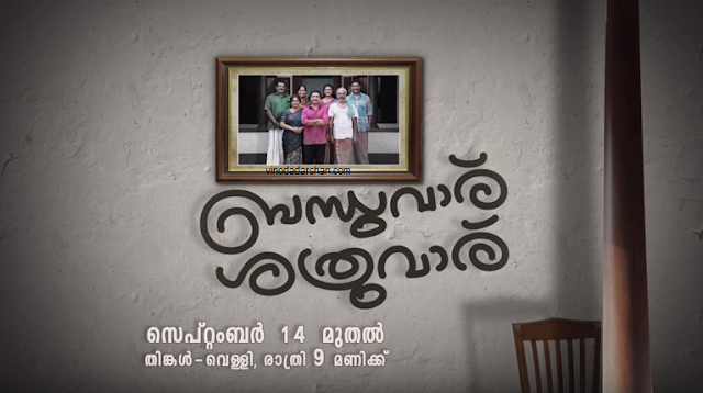 Bandhuvaru Shathruvaru Serial on Mazhavil Manorama