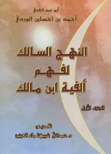 النهج السالك لفهم ألفية ابن مالك لـ أحمد بن احساين الوردي