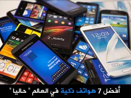 أفضل 7 هواتف ذكية في العالم حاليا ، موقع مكاوي سوفت