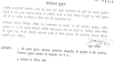 National Institute of Technology NIT Patna Recruitment 2013