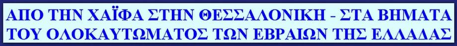 """פרטים אודות הפרוייקט """"מחיפה לסלוניקי"""" ניתן לקבל אצל מנהל הפרוייקט מר אבי חכים , בטל': 8628314 - 04"""