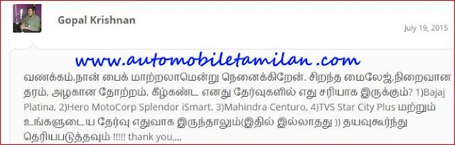 Auto Tamil Q&A