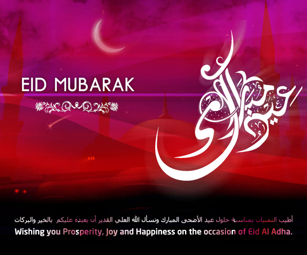 [Image: eid-greeting-cards-2011.jpg]