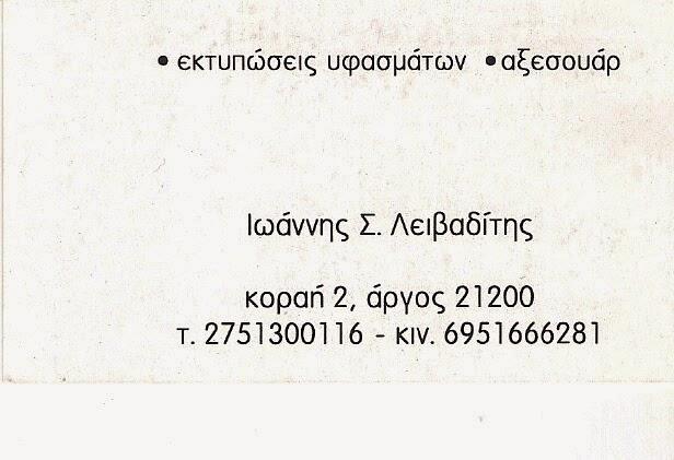 ΙΩΑΝΝΗΣ Σ.ΛΕΙΒΑΔΙΤΗΣ