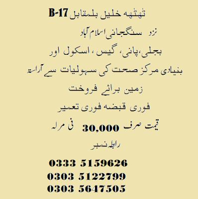 https://www.facebook.com/pages/Thatta-Khalil/1590724697858743
