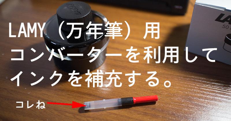 LAMY用コンバーターを使って万年筆のインクを補充した。