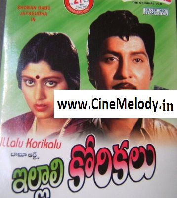 Illali Korikalu Telugu Mp3 Songs Free  Download 1982