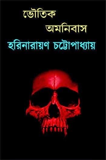 Bhoutik Omnibus by Harinarayan Chattopadhyay FREE Download