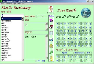 Screenshot Sheels Hindi to English Dictionary 1.0