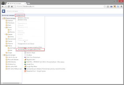 Экспорт закладок из Chrome на жесткий диск